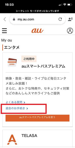 Myauのなかのエンタメ一覧のなかのauスマートパスプレミアムのなかに退会のお手続きのリンクをクリック