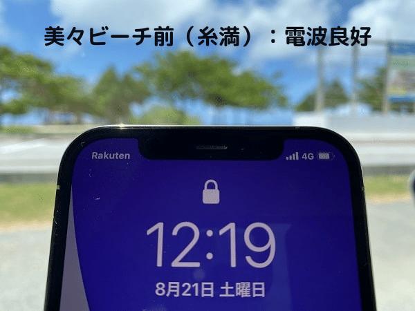 楽天モバイル美々ビーチ前(糸満)の電波状況(2021年8月)