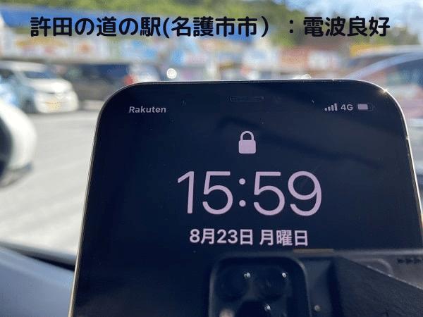 楽天モバイル名護市許田の電波状況(2021年8月)