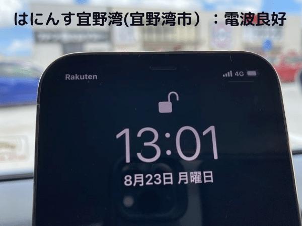 楽天モバイル宜野湾市の電波状況(2021年8月)