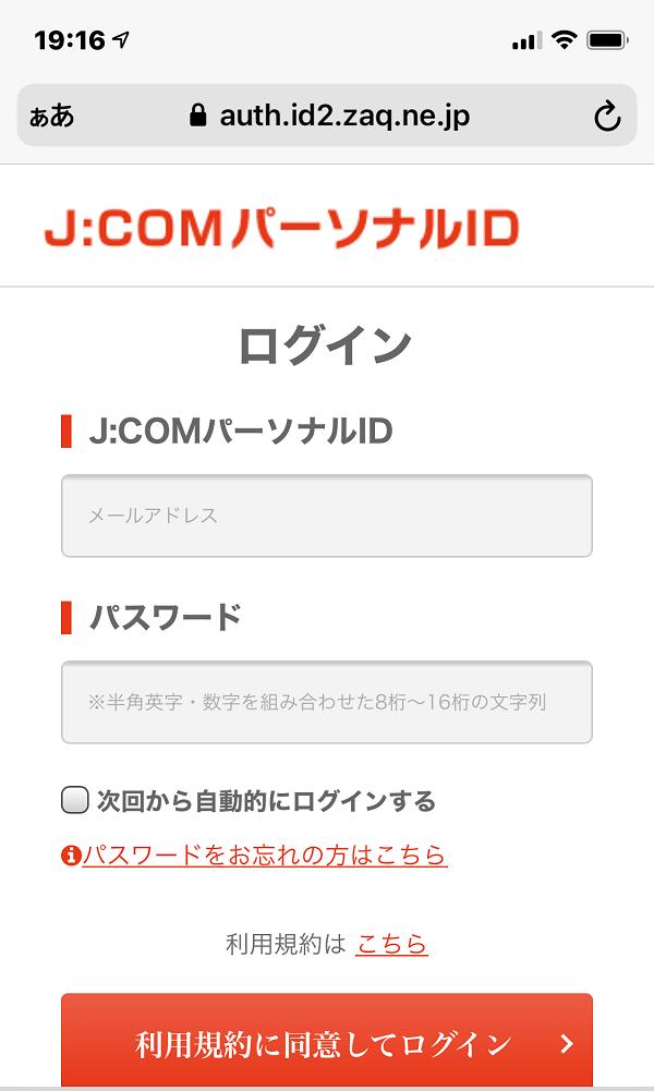 登録時のIDとパスワードでマイページへログインする