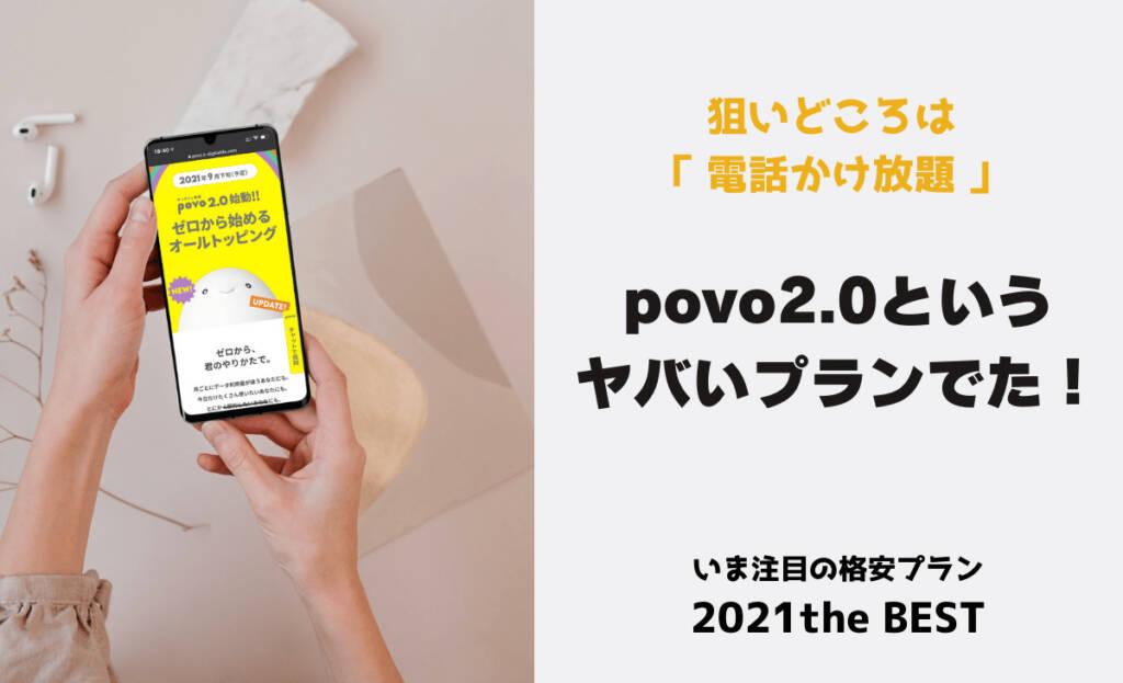 povo2.0の料金プランを分かりやすく解説